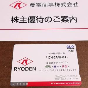 菱電商事(8084)の到着した株主優待品を紹介!