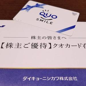 ダイキョーニシカワ(4246)の到着した株主優待品を紹介!