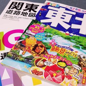 昭文社ホールディングス(9475)の株主優待の案内から選択した商品GIGAマップルとまっぷるマガジンが到着!