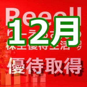 やられた…12月株主優待権利取得状況を発表!10月23日まで