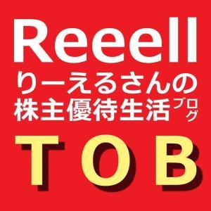 NTTドコモ(9437)TOBの公開買付応募申込受付票が到着!公開買付応募完了までにかかった日数は…