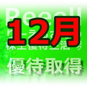 すかいらーく確保!!12月株主優待権利取得状況を発表!10月30日まで