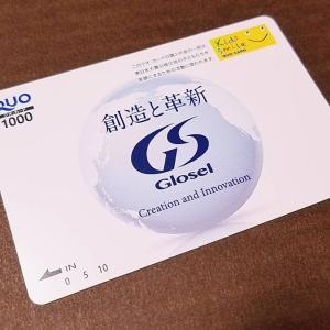 グローセル(9995)の到着した株主優待品を紹介!