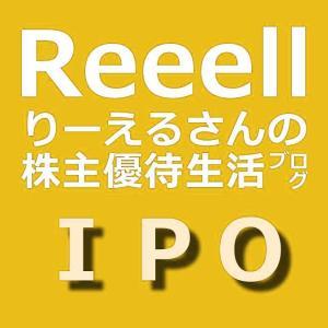 レッティRetty(7356)IPO抽選結果を発表!主幹事大和証券チャンス抽選10回の抽選結果は…