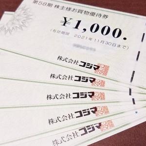 コジマ(7513)の到着した株主優待を紹介!コジマ、ビックカメラで使える株主優待券5,000円相当!