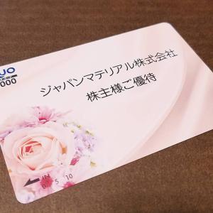ジャパンマテリアル(6055)の到着した株主優待品を紹介!