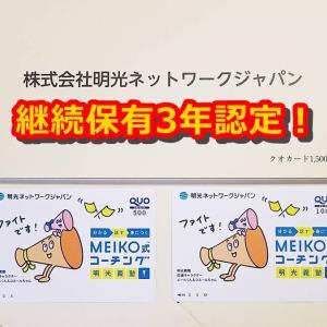 【継続保有3年認定!】明光ネットワークジャパン(4668)の到着した株主優待品を紹介!