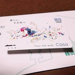 Casa(7196)の到着した株主優待品を紹介!