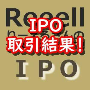 一撃10万円!上場のIPOスタメン(4019)が初値!りーえるさんの当選100株の取引結果は…