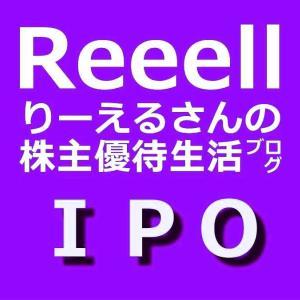 東京通信(7359)のIPO抽選結果を発表!主幹事野村證券の抽選結果は…