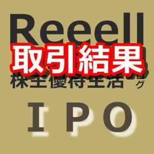 上場2日目ストップ高に!IPOウェルスナビ(7342)の りーえるさんの当選100株の取引結果は…