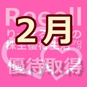 2月株主優待権利取得状況を発表!1月22日まで