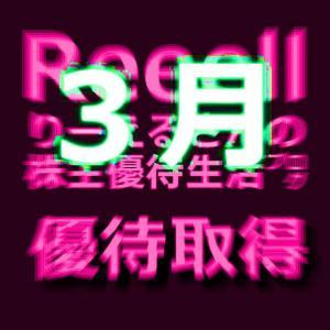【4銘柄追加確保!!】3月株主優待権利取得状況を発表!1月21日まで