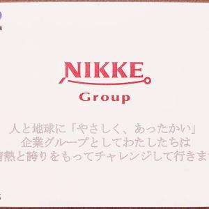 【11月は優待廃止!5月は条件追加など変更あり!】日本毛織 ニッケ(3201)の到着した株主優待品を紹介!