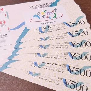 【2021年6月末権利から拡充変更あり!】日本商業開発(3252)の到着した株主優待を紹介!ジェフグルメカードから優待カタログへ!