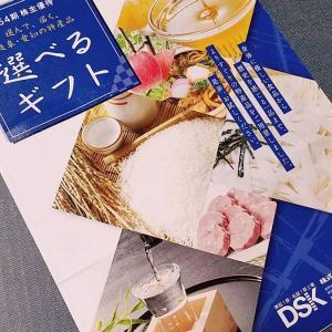 電算システム(3630)の到着した株主優待カタログを紹介!3,000円相当の岐阜県愛知県特産品カタログ!