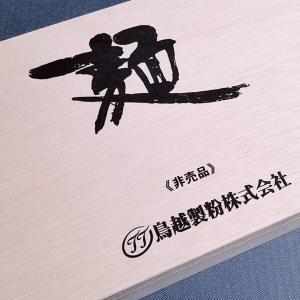 【木箱入り!】鳥越製粉(2009)の到着した株主優待を紹介!特製そうめん4,000円相当!