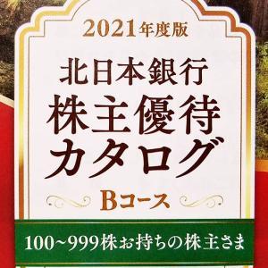 【カタログ全部載せ】北日本銀行(8551)の到着した株主優待カタログを紹介!3,000円相当の地元特産品カタログ!