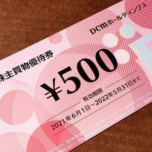 【ケーヨーデイツーでも使える!】DCMホールディングス(3050)の到着した株主優待券を紹介!