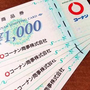 コーナン商事(7516)の到着した株主優待券を紹介!