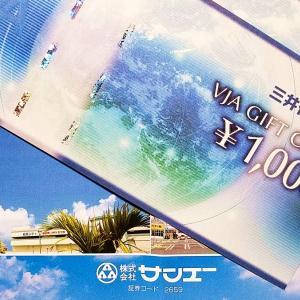 【ギフトカードの優待】サンエー(2659)の到着した株主優待を紹介!
