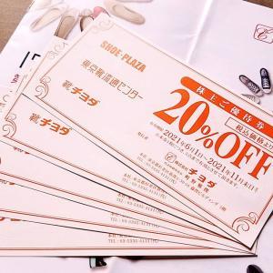 チヨダ(8185)の到着した株主優待を紹介!シュープラザ、東京靴流通センターで使える2割引株主優待券!