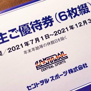 セントラルスポーツ(4801)の到着した株主優待券を紹介!セントラルスポーツ・ザバススポーツクラブで利用できる!