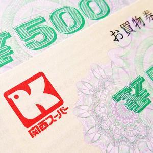【株主優待券到着!】関西スーパーマーケット(9919)の到着した株主優待の案内を紹介、関西スーパーお買物券かお米!