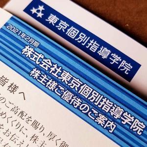 東京個別指導学院(4745)の到着した株主優待の案内を紹介!図書カードも選択できる!