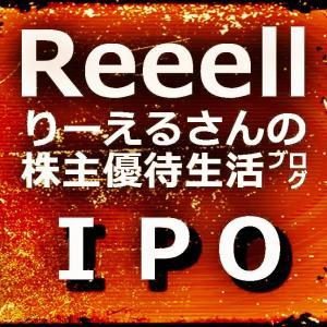 日本電解(5759)のIPO抽選結果を発表!主幹事はSMBC日興証券!
