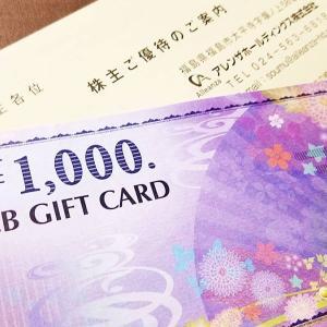 【ギフトカードの優待!】アレンザホールディングス(3546)の到着した株主優待品を紹介!