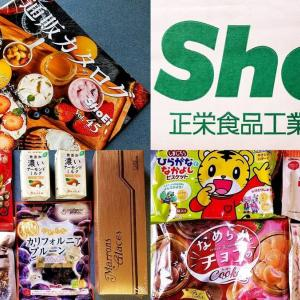 【大量のお菓子キター!!】正栄食品工業(8079)の到着した株主優待品を紹介!4月末権利はクッキー、ナッツ、ドライフルーツ、マロングラッセなど!
