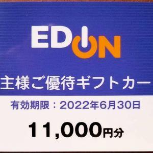 【1万円超】エディオン(2730)の到着した高額株主優待ギフトカードを紹介!エディオンネットショップでも使える!