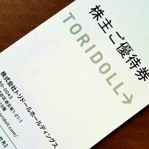 トリドールホールディングス(3397)の到着した株主優待券を紹介!丸亀製麺などで使える