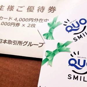 【継続保有3年認定!】JPX日本取引所グループ(8697)の到着した株主優待品を紹介!