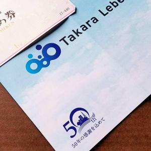 【株主優待廃止!】タカラレーベン(8897)の株主優待は廃止に!進呈済の2021年3月末権利が最後。