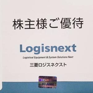 【継続保有2年以上認定!】三菱ロジスネクスト(7105)の到着した株主優待品を紹介!