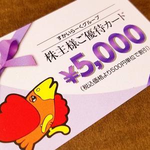 【キターー!!】すかいらーくホールディングス(3197)の到着した株主優待カード17,000円相当!