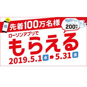 QUOカードPay200円をもらおう!ついでにチュッパチャップスももらおう!【ローソンアプリ】