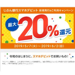 20%還元!【じぶん銀行スマホデビット 新規発行&ご利用キャンペーン利用でnanacoにチャージして税金を払う】