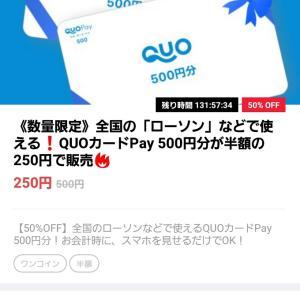 タイムバンクに登録してタダでQUOカードPay500円を購入しよう!【やり方を紹介します】