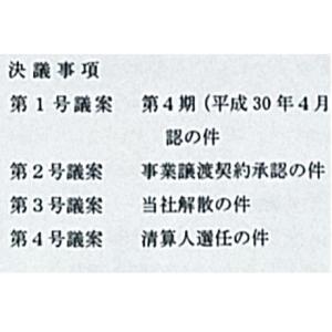 【速報】Bank Invoice 事業譲渡の為解散か!?FUNDINNOのプロジェクト