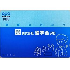 進学会HDの株主優待品到着!