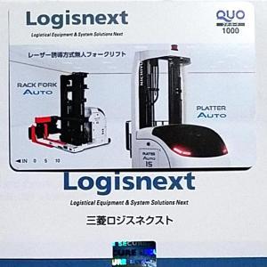 【新設後初優待】三菱ロジスティクスの株主優待品到着!