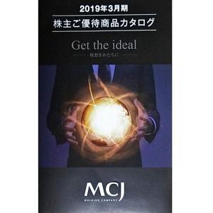 【1万円相当】MCJの株主優待カタログ到着!タブレットはカタログから消えた