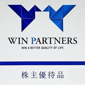 ウイン・パートナーズの株主優待品到着!