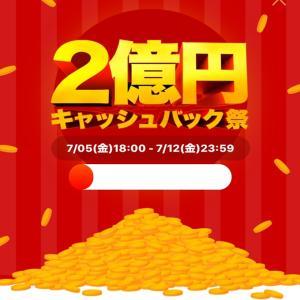 【7月12日まで】40%キャッシュバック 紹介コードを使って購入時!【タイムバンク登録方法を紹介登録後に300円貰える】
