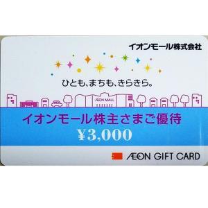 イオンモールの株主優待品到着!【イオンギフトカード3000円です】