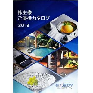 エクセディの株主優待カタログ到着!【3000円相当】