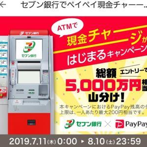 PayPay現金1000円チャージで最大200円貰える!8月10日まで【キャンペーンエントリーQRコードあります】エントリーとチャージ方法紹介!